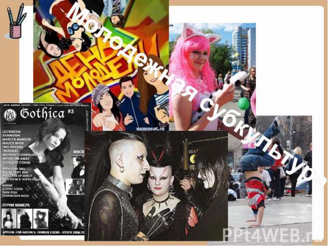 Молодежная субкультура