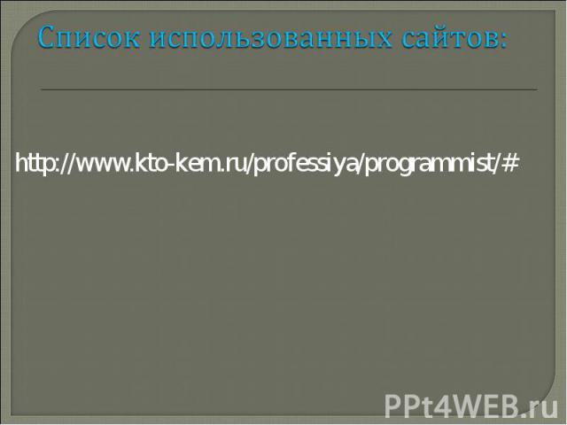Список использованных сайтов: http://www.kto-kem.ru/professiya/programmist/#