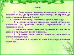 Вывод: 1. Свое первое название Алтыновка получила от названия села, где проживал