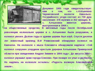 Документ 1905 года свидетельствует нам о том, что с.Алтыновка Черниговской волос