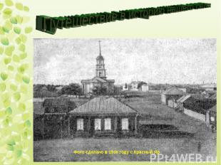 Путешествие в историю нашего села Фото сделано в 1906 году с.Красный Яр