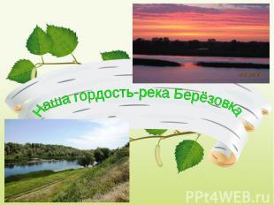 Наша гордость-река Берёзовка
