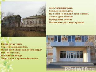 Здесь больница была, Сколько жизней дала, Ну а сколько больных здесь лечили. Тол