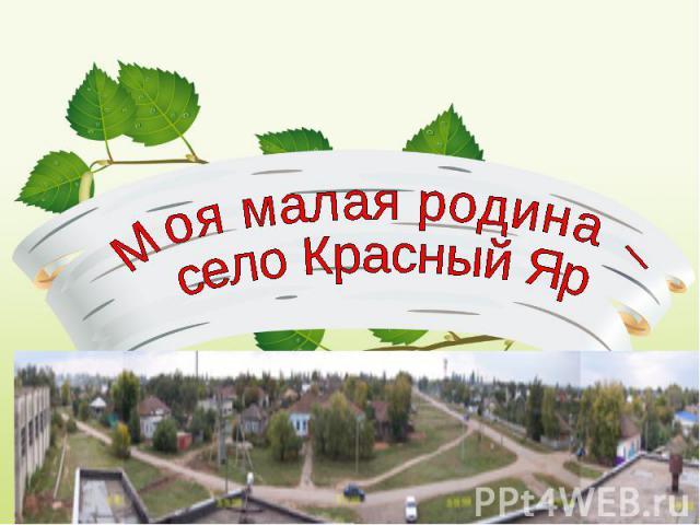 Моя малая родина – село Красный Яр