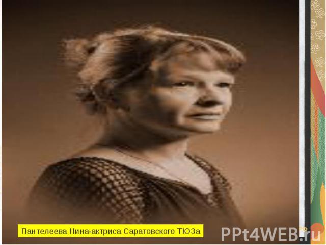 Пантелеева Нина-актриса Саратовского ТЮЗа