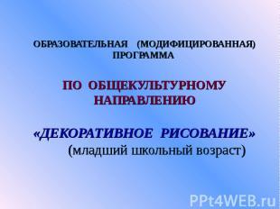 ОБРАЗОВАТЕЛЬНАЯ (МОДИФИЦИРОВАННАЯ) ПРОГРАММА ПО ОБЩЕКУЛЬТУРНОМУ НАПРАВЛЕНИЮ «ДЕК