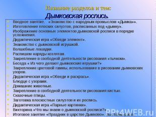 Название разделов и тем: Дымковская роспись. Вводное занятие. «Знакомство с нар