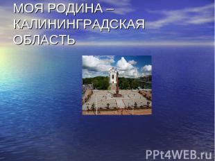 Моя родина – Калининградская область