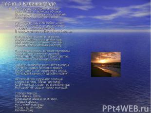 Песня о Калининграде Есть города, летящие как птицы Куда-то ввысь, теряясь в обл