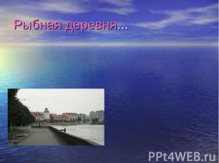 Рыбная деревня...