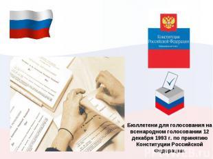 Бюллетени для голосования на всенародном голосовании 12 декабря 1993 г. по приня