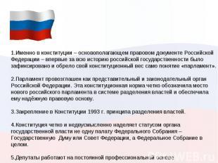 1.Именно в конституции – основополагающем правовом документе Российской Федераци