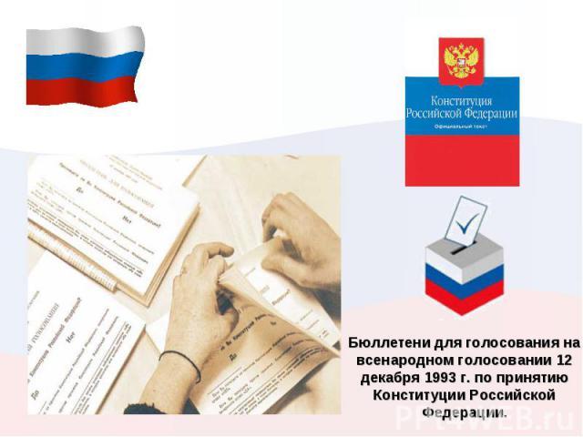 Бюллетени для голосования на всенародном голосовании 12 декабря 1993 г. по принятию Конституции Российской Федерации.