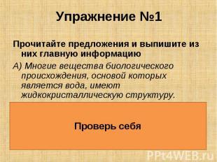 Упражнение №1 Прочитайте предложения и выпишите из них главную информацию А) Мно