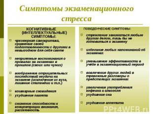 Симптомы экзаменационного стрессаКОГНИТИВНЫЕ (ИНТЕЛЛЕКТУАЛЬНЫЕ) СИМПТОМЫ: чрезме