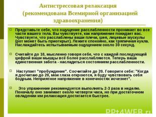 Антистрессовая релаксация  (рекомендована Всемирной организацией здравоохранен