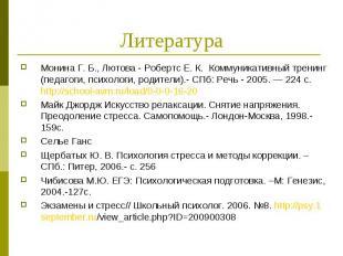 ЛитератураМонина Г. Б., Лютова - Робертс Е. К. Коммуникативный тренинг (педагоги