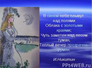 В синем небе плывут над полями Облака с золотыми краями; Чуть заметен над лесом