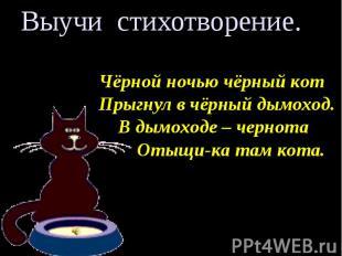 Выучи стихотворение. Чёрной ночью чёрный кот Прыгнул в чёрный дымоход. В дымоход