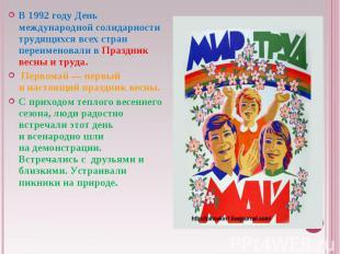 В 1992году День международной солидарности трудящихся всех стран переименовали