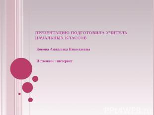Презентацию подготовила учитель начальных классов Конова Анжелика Николаевна Ист