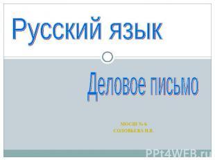 Русский язык Деловое письмо МОСШ № 6 Соловьева И.В.