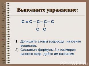 Выполните упражнение: С С С С С Допишите атомы водорода, назовите вещество. Сост