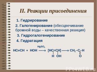 II. Реакции присоединения1. Гидрирование 2. Галогенирование (обесцвечивание бром