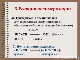 5.Реакция полимеризацииа). Тримеризация ацетилена над активированным углем приво