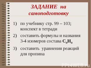 ЗАДАНИЕ на самоподготовкупо учебнику стр. 99 – 103; конспект в тетради составить