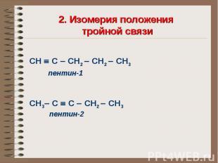 2. Изомерия положения тройной связи СН С СН2 СН2 СН3 пентин-1 СН3 С С СН2 СН3 пе