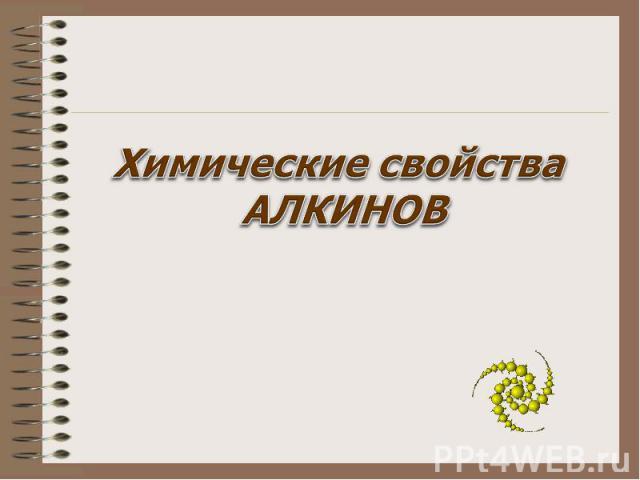 Химические свойства АЛКИНОВ