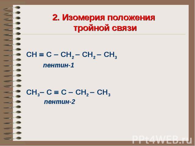 2. Изомерия положения тройной связи СН С СН2 СН2 СН3 пентин-1 СН3 С С СН2 СН3 пентин-2