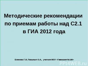 Методические рекомендации по приемам работы над С2.1 в ГИА 2012 года Блинова Г.И