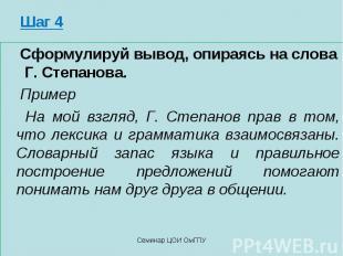 Сформулируй вывод, опираясь на слова Г. Степанова. Пример На мой взгляд, Г. Степ