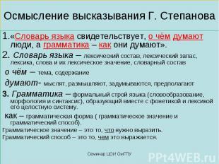 Осмысление высказывания Г. Степанова1.«Словарь языка свидетельствует, о чём дума