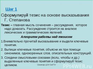 Шаг 1 Сформулируй тезис на основе высказывания Г. Степанова Тезис – главная мысл