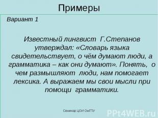 Примеры Вариант 1 Известный лингвист Г.Степанов утверждал: «Словарь языка свиде