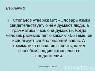 Вариант 2 Г. Степанов утверждает: «Словарь языка свидетельствует, о чём думают л