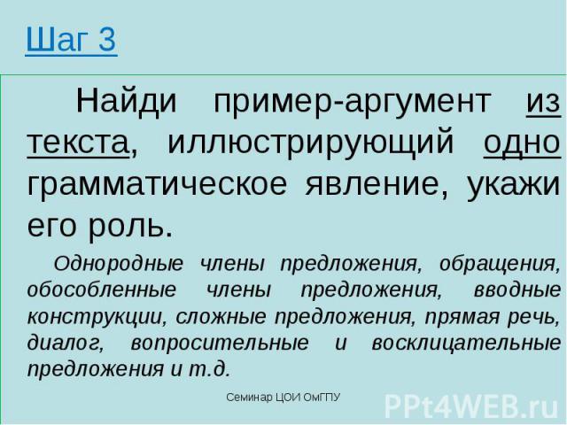 Шаг 3 Найди пример-аргумент из текста, иллюстрирующий одно грамматическое явление, укажи его роль. Однородные члены предложения, обращения, обособленные члены предложения, вводные конструкции, сложные предложения, прямая речь, диалог, вопросительные…