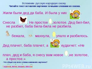 Вспомним русскую народную сказку . Читайте текст вставляя картинки точными слова