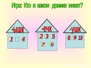 Игра: Кто в каком домике живет?