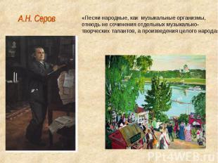 А.Н. Серов «Песни народные, как музыкальные организмы, отнюдь не сочинения отдел