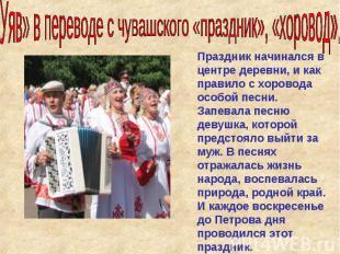 Уяв» в переводе с чувашского «праздник», «хоровод». Праздник начинался в центре