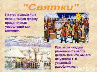 """""""Святки"""" Святки включали в себя и такую форму праздничных увеселений как ряжение"""