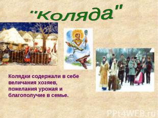 """""""Коляда"""" Колядки содержали в себе величания хозяев, пожелания урожая и благополу"""