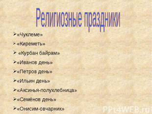 Религиозные праздники «Чуклеме» «Киреметь» «Курбан байрам» «Иванов день» «Петров