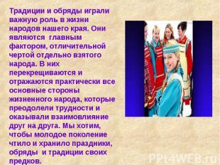 Традиции и обряды играли важную роль в жизни народов нашего края. Они являются г