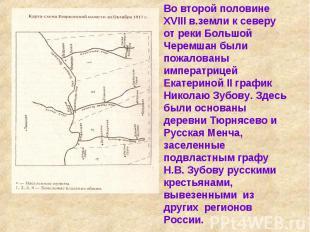 Во второй половине ХVIII в.земли к северу от реки Большой Черемшан были пожалова