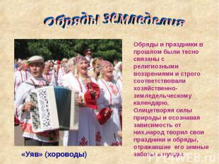 Обряды земледелия «Уяв» (хороводы) Обряды и праздники в прошлом были тесно связа